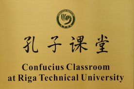 RTU will inaugurate the Confucius Classroom
